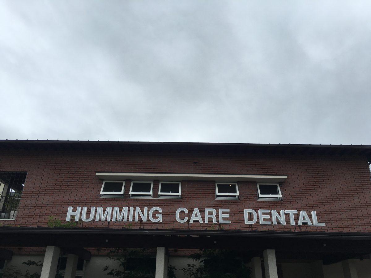 はみんぐケア歯科クリニック