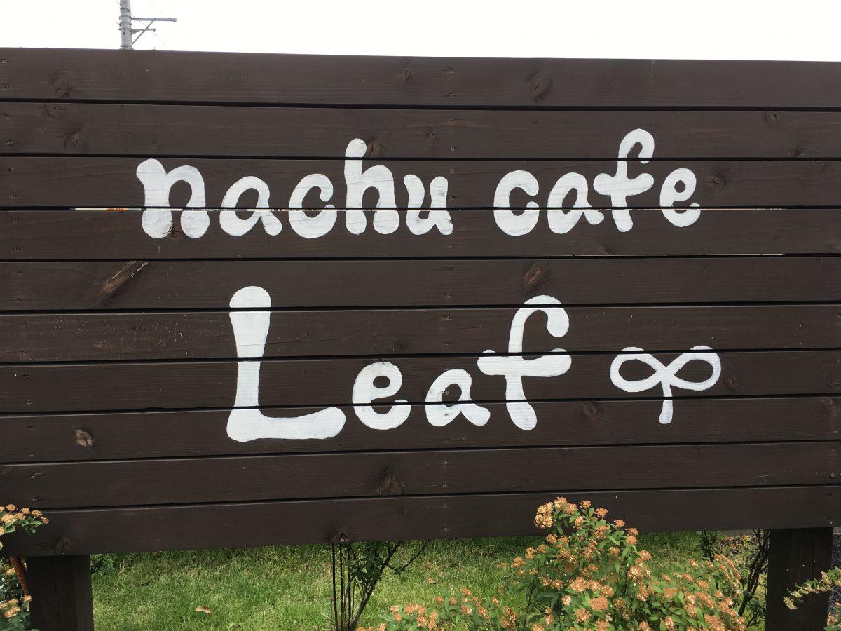 nachu cafe Leaf (ナチュ カフェ リーフ